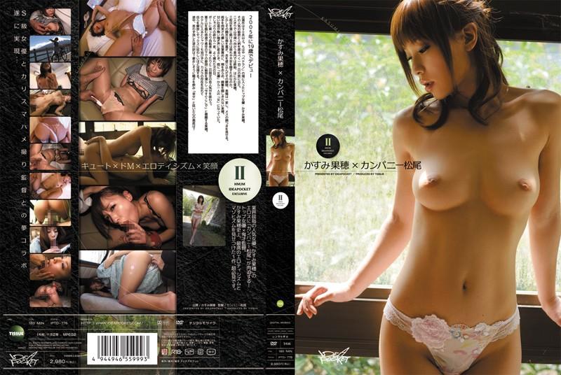 IPTD-776【独占】かすみ果穂×カンパニー松尾