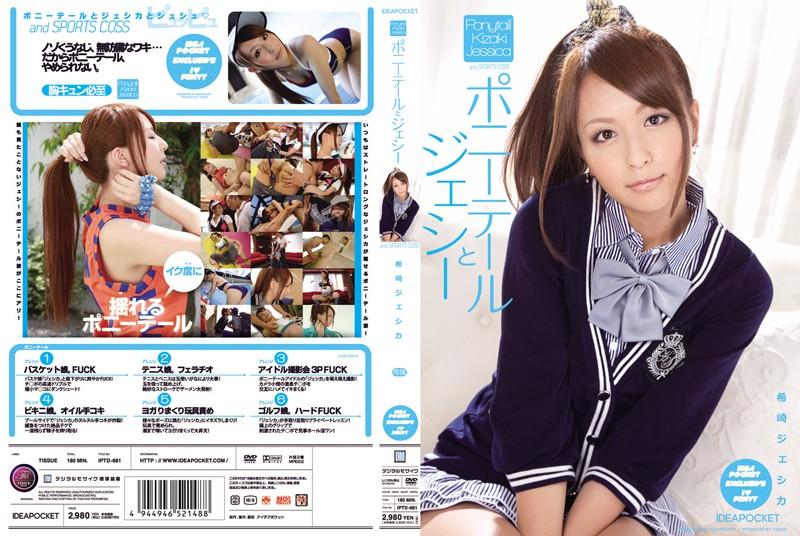 IPTD-681【独占】ポニーテールとジェシー 希崎ジェシカ