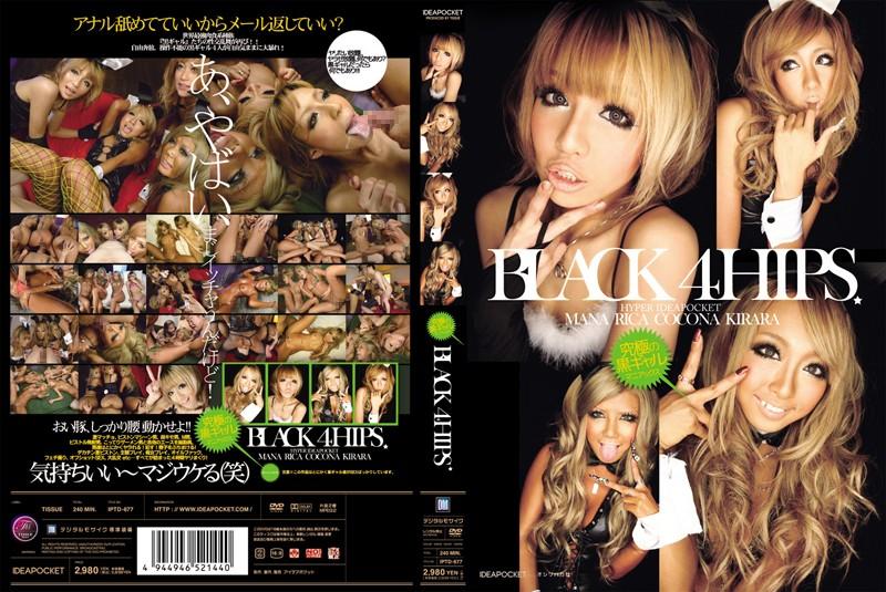 IPTD-677【独占】究極の黒ギャルマニアックス BLACK4HIPS
