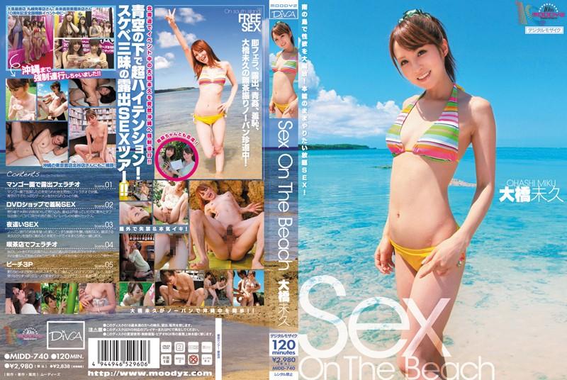 MIDD-740【独占】Sex On The Beach 大橋未久