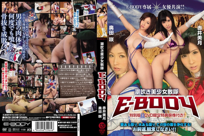 EBOD-280【独占】潮吹き美少女戦隊 E-BODY 赤井美月 奥田咲