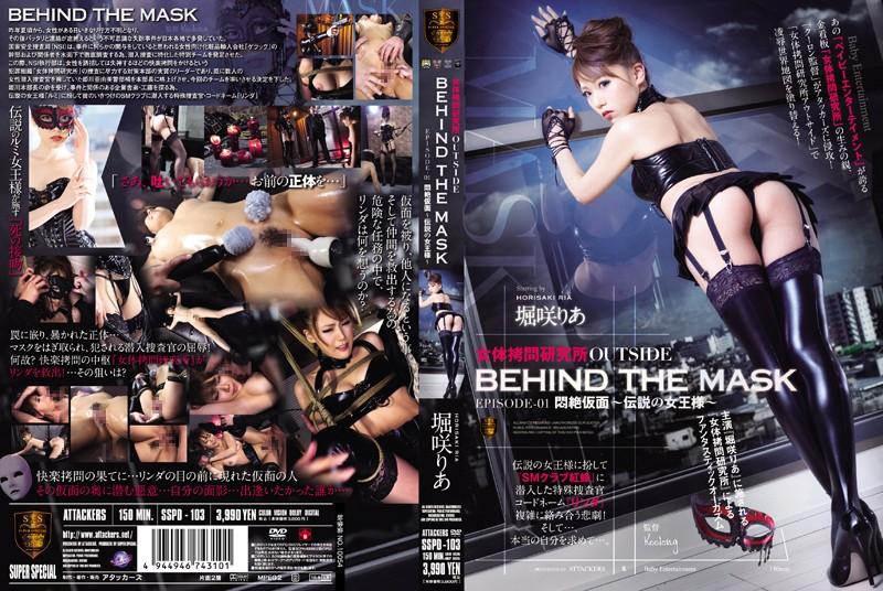 SSPD-103【独占】女体拷問研究所OUTSIDE BEHIND THE MASK EPISODE-01 悶絶仮面〜伝説の女王様〜 堀咲りあ