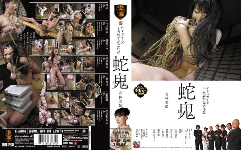 SSPD-094【独占】アタッカーズ十五周年記念作品 蛇鬼 若林美保