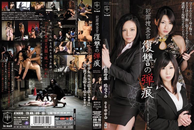 ATID-193【独占】犯罪捜査官復讐の弾痕 愛澄玲花 遥めぐみ そらのゆめ