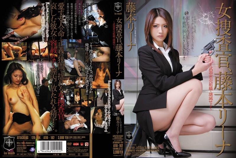 ATID-182【独占】女捜査官、藤本リーナ〜武器密売組織を壊滅せよ〜