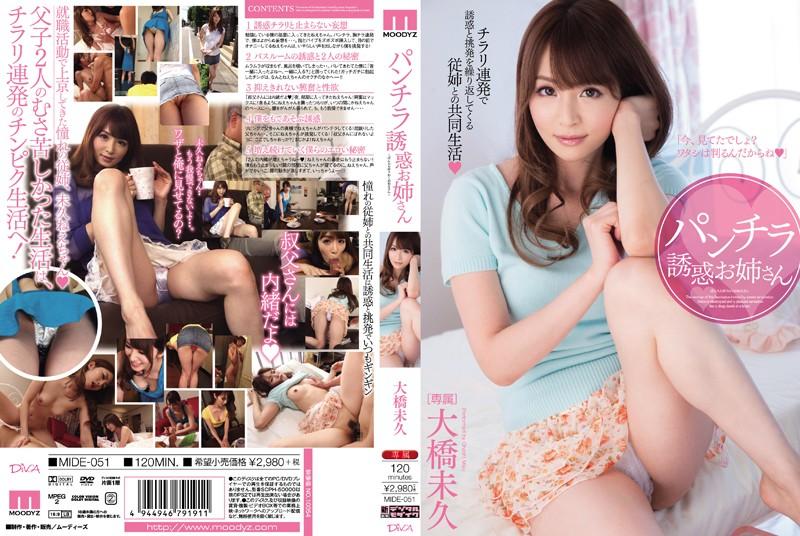 MIDE-051【独占】パンチラ誘惑お姉さん 大橋未久