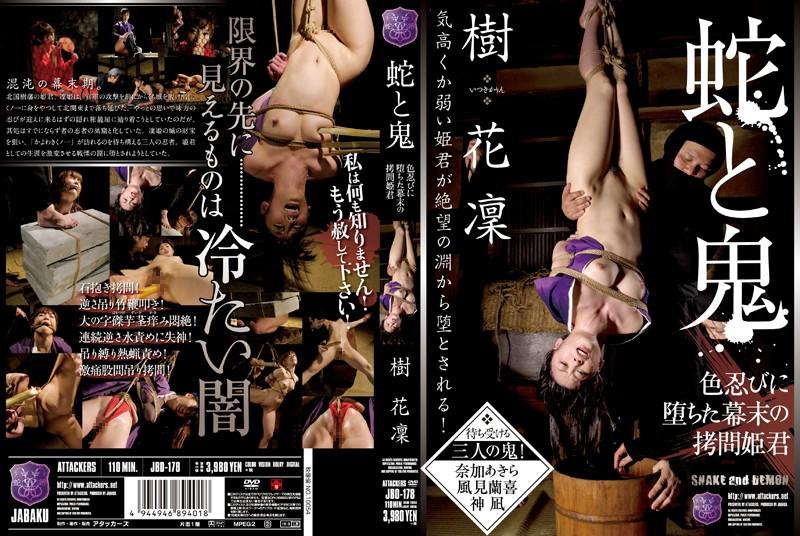 JBD-178【独占】蛇と鬼 色忍びに堕ちた幕末の拷問姫君 樹花凜