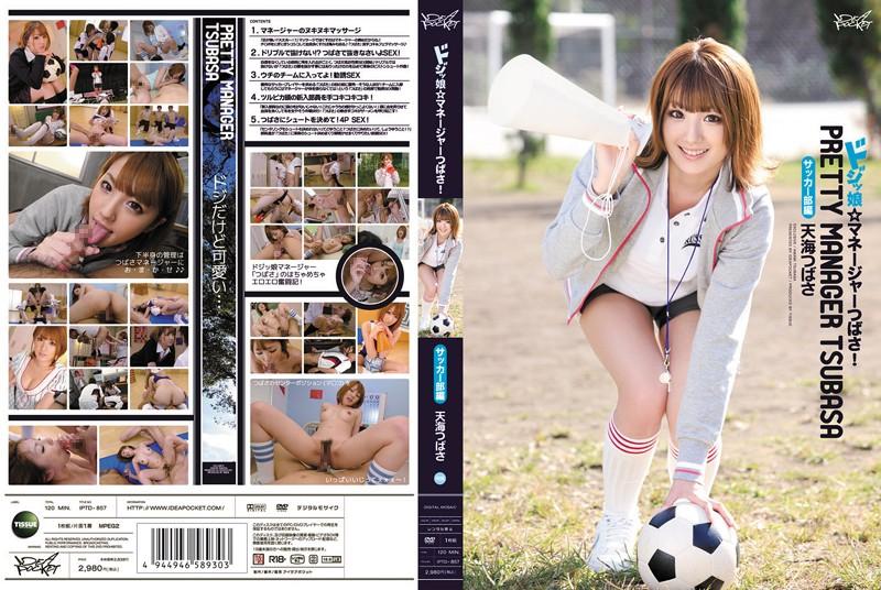 IPTD-857【独占】ドジッ娘☆マネージャーつばさ! サッカー部編 天海つばさ