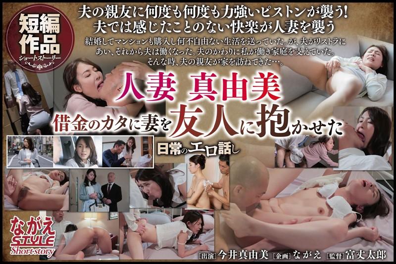 NSSTH-031人妻真由美 借金のカタに妻を友人に抱かせた 今井真由美