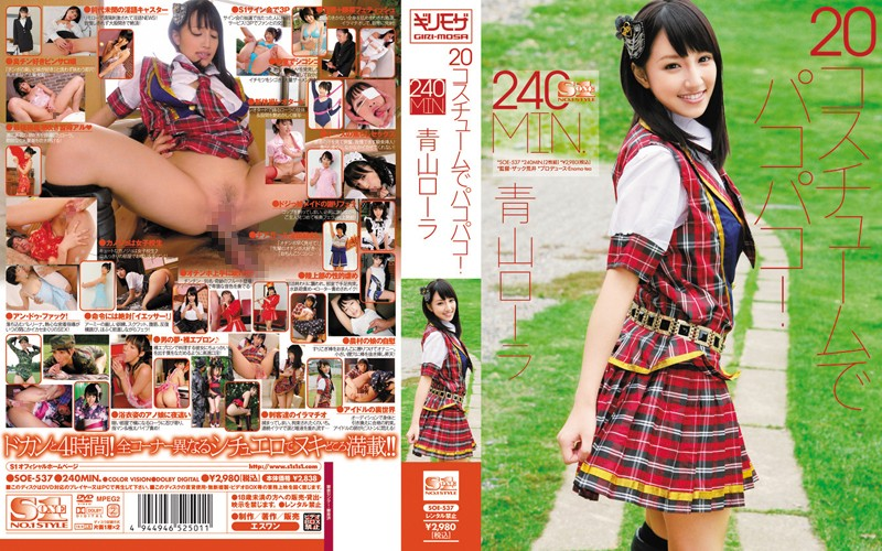 SOE-537【独占】20コスチュームでパコパコ! 青山ローラ