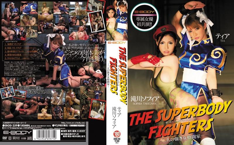 EBOD-259【独占】THE SUPERBODY FIGHTERS-二人の強き女格闘家- ティア 滝川ソフィア
