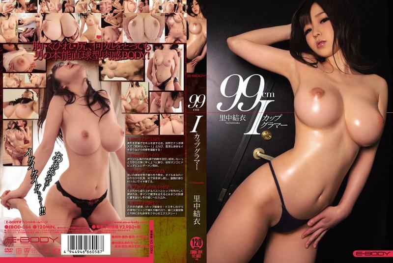 EBOD-384【独占】99cmIカップグラマー 里中結衣