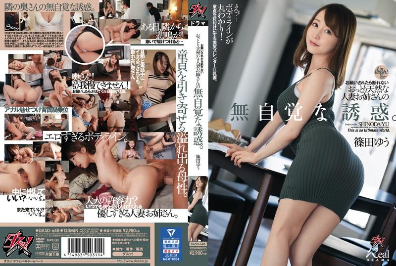 DASD-648お願いされたら断れないおっとり天然な人妻お姉さんの無自覚な誘惑。 篠田ゆう
