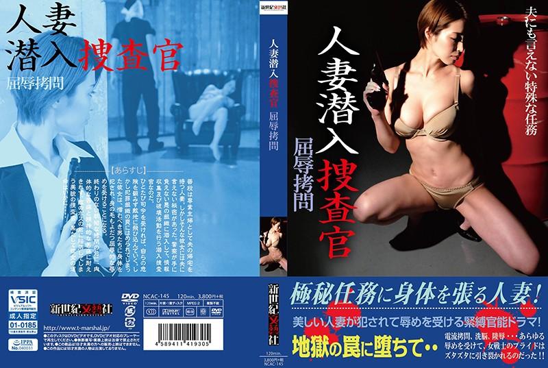 NCAC-145人妻潜入捜査官 屈辱拷問