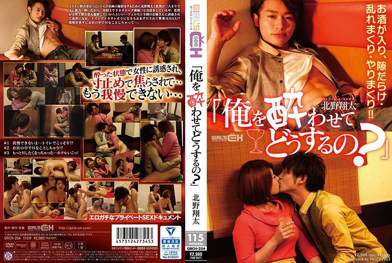 GRCH-00254「俺を酔わせてどうするの?」 北野翔太