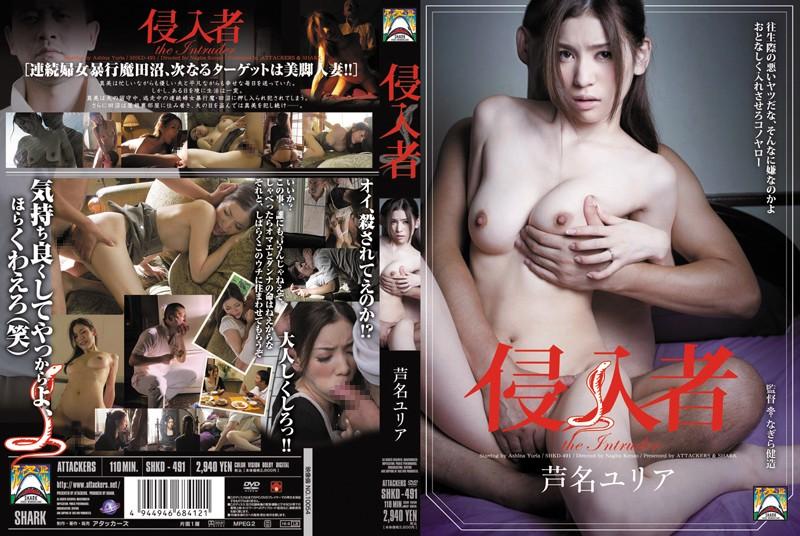 SHKD-491【独占】侵入者 芦名ユリア