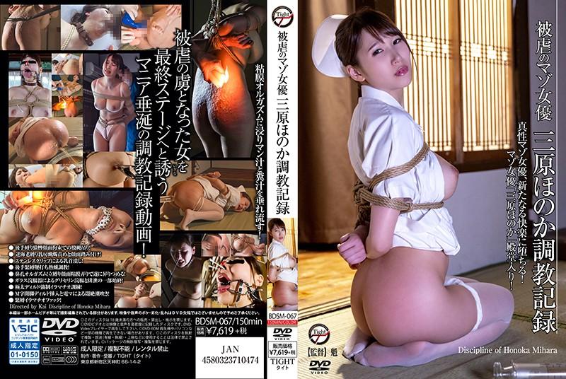 BDSM-067被虐のマゾ女優 三原ほのか調教記録