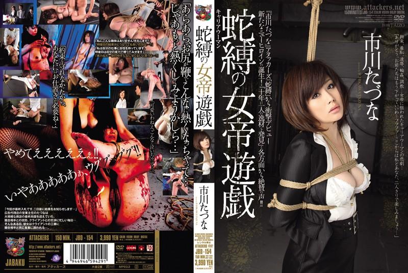 JBD-154【独占】キャリアウーマン 蛇縛の女帝遊戯 市川たづな