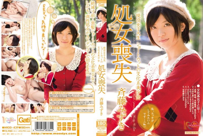MIGD-439【独占】現役女子大生 ショートカットの文化系美少女処女喪失 斉藤みずき