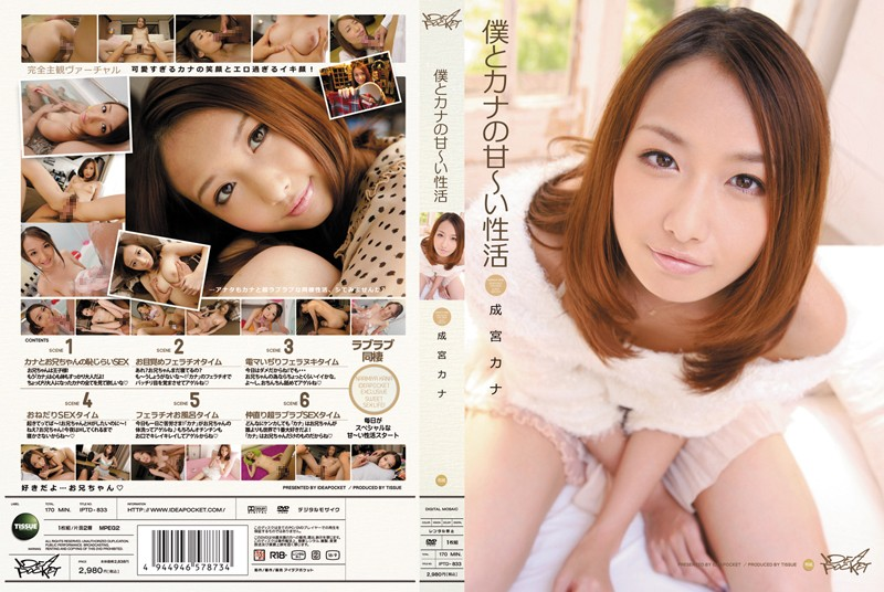 IPTD-833【独占】僕とカナの甘〜い性活 成宮カナ