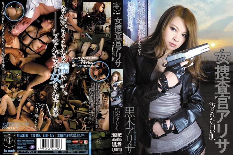 ATID-175【独占】女捜査官アリサ 汚された白い肌 黒木アリサ