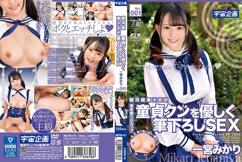 MDTM-477銀河級美少女が童貞クンを優しく筆下ろしSEX 一宮みかり Vol.001