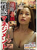 SRMC-008催●遊戯 篠田ゆう