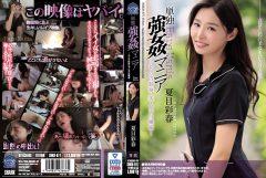 SHKD-877単独強●マニア 丸の内勤務 美人受付嬢編 夏目彩春