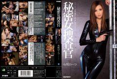 IPZ-385秘密女捜査官 水咲ローラ