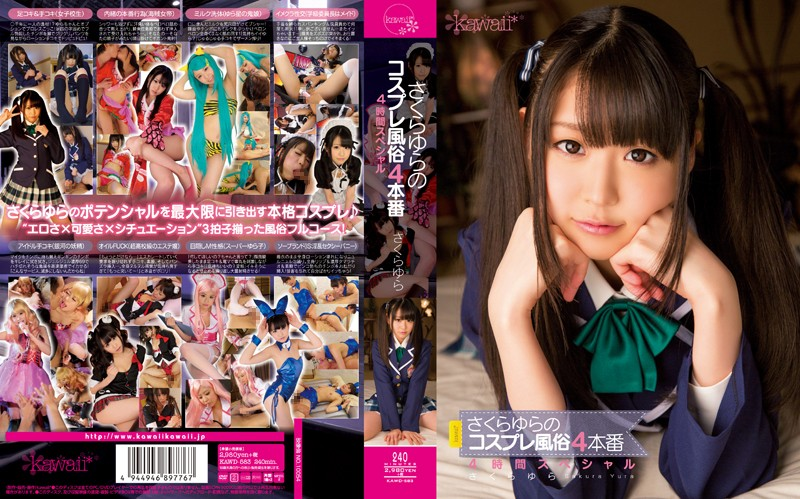 KAWD-583【独占】さくらゆらのコスプレ風俗4本番4時間スペシャル