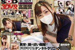 DSVR-465【VR】歯科助手 まなみ 23歳 (B86 W58 H86)