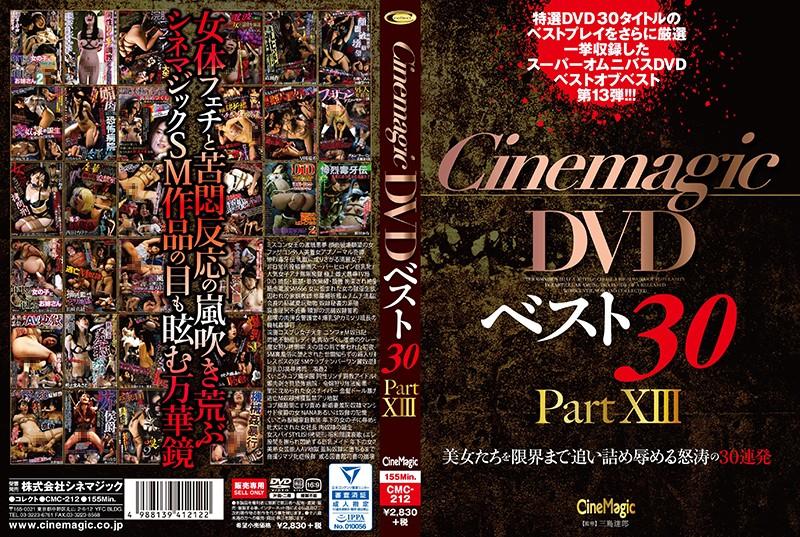 CMC-212Cinemagic DVDベスト30 PartXIII