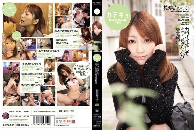 IPTD-556【独占】カテキョ カワイイ顔してとってもスケベな家庭教師 松島かえで
