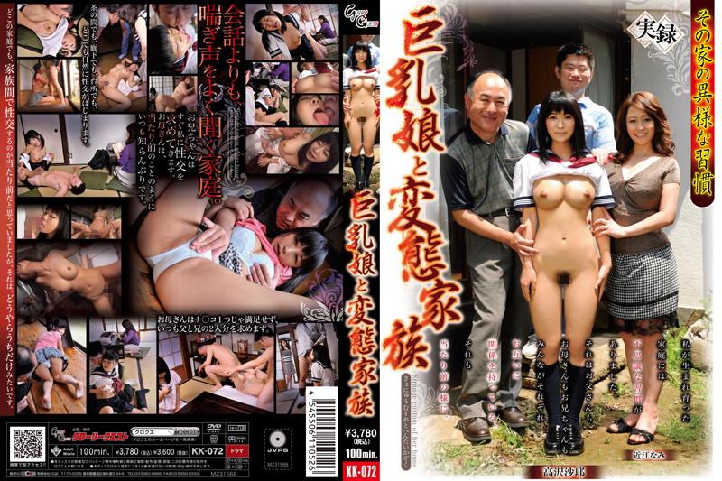KK-072巨乳娘と変態家族 高沢沙耶 近江なみ