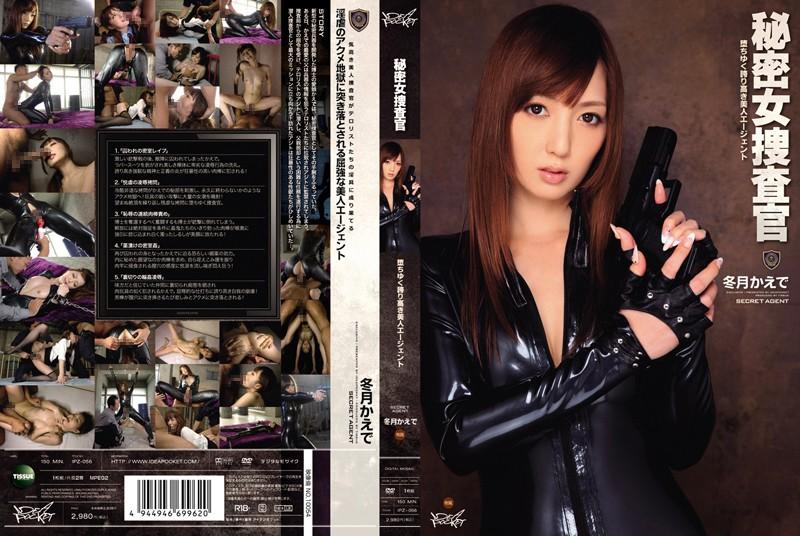 IPZ-056【独占】秘密女捜査官〜堕ちゆく誇り高き美人エージェント〜 冬月かえで