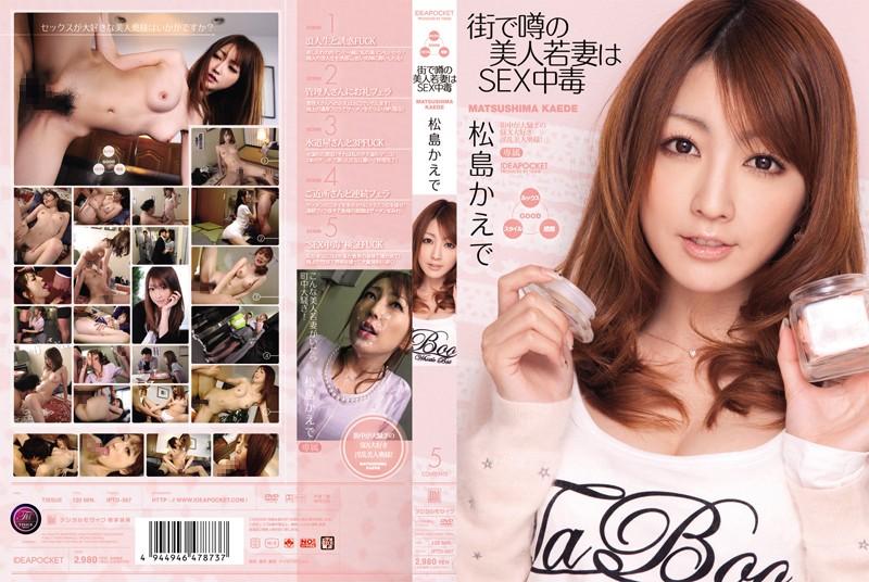 IPTD-567【独占】街で噂の美人若妻はSEX中毒 松島かえで