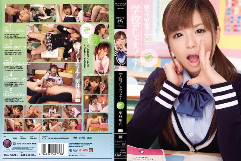 IPTD-610【独占】学校でしようよ! 栗林里莉