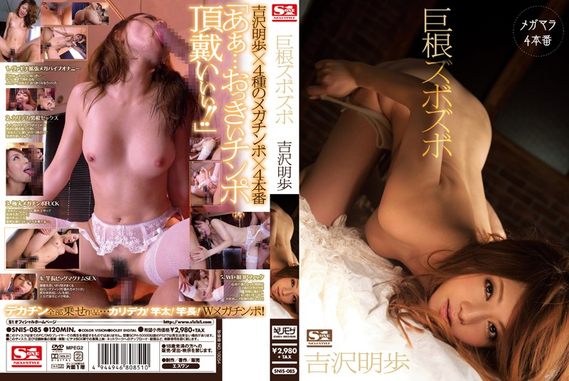 SNIS-085【独占】巨根ズボズボ 吉沢明歩