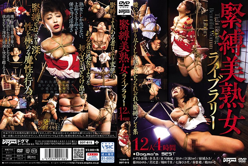 DDT-615緊縛美熟女ライブラリー