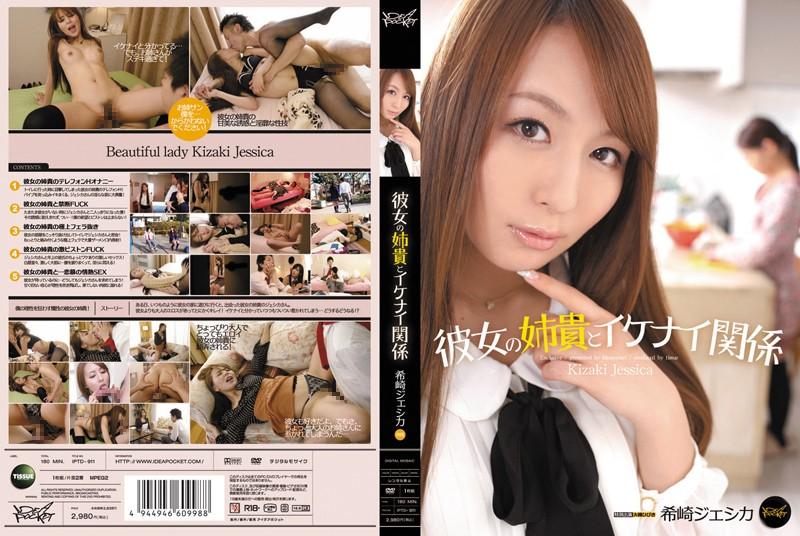 IPTD-911【独占】彼女の姉貴とイケナイ関係 希崎ジェシカ