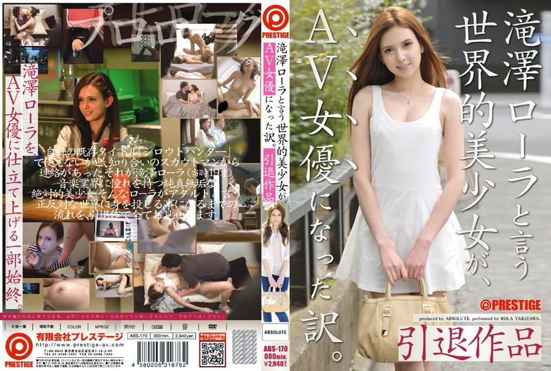 ABS-170滝澤ローラと言う世界的美少女が、AV女優になった訳。引退作品