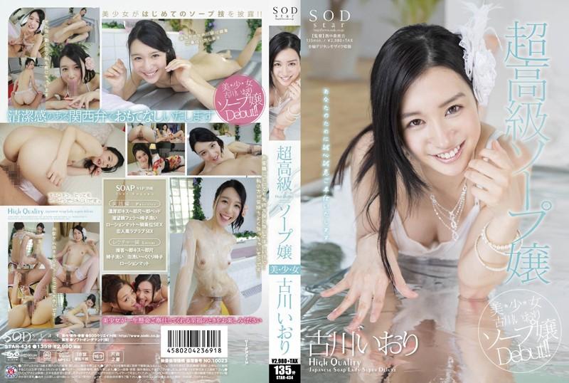 STAR-434超高級ソープ嬢 古川いおり