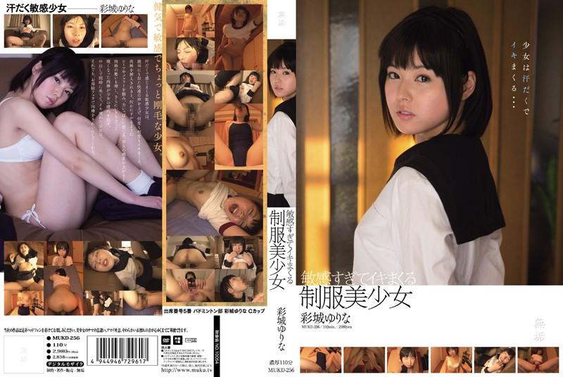 MUKD-256【独占】敏感すぎてイキまくる制服美少女 彩城ゆりな