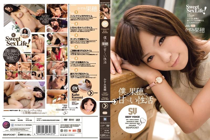 IPTD-528【独占】僕と果穂の甘〜い性活 かすみ果穂