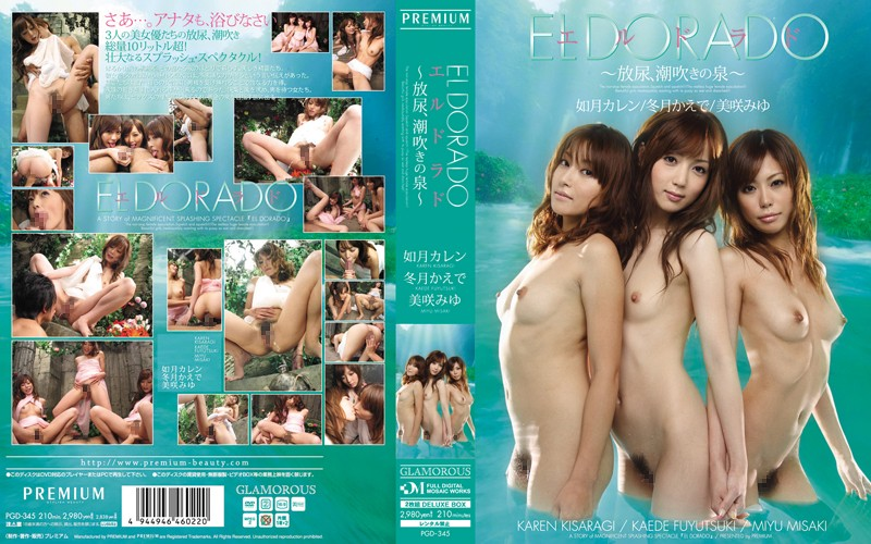 PGD-345【独占】エルドラド〜放尿、潮吹きの泉〜