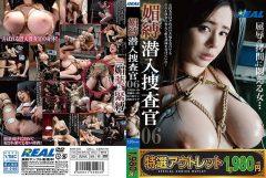 EXRW-585【特選アウトレット】 媚縛 潜入捜査官06
