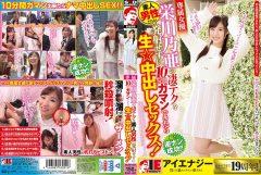 IENF-001栄川乃亜の凄テクを素人男性たちが発射せずに10分間ガマンできたら生☆中出しセックス!