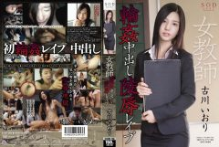 STAR-469古川いおり 女教師輪●中出し陵●レ●プ