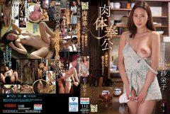 ADN-162肉体奉公 人妻家政婦、犯●れるままに 松下紗栄子