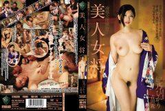 RBD-548美人女将 凌●女体接待7 妃乃ひかり 吉田花